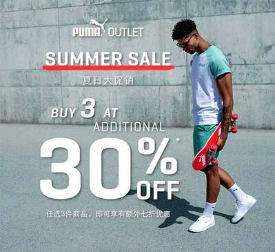 Puma seasonal outlet ad with a man with skateboard